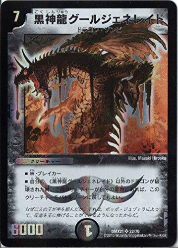 デュエルマスターズ DMX21-022-S 《黒神龍グールジェネレイド》