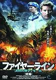 ファイヤーライン 決別の東ティモール 後編[DVD]
