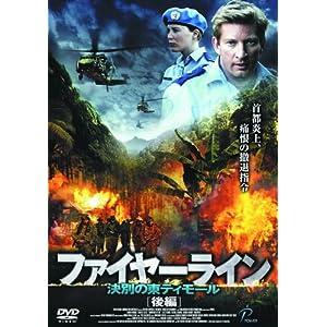 ファイヤーライン 決別の東ティモール 後編 FBXC-004 [DVD]