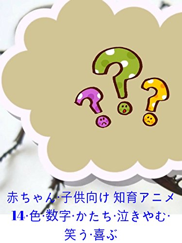 赤ちゃん・子供向け 知育アニメ14・色・数字・かたち・泣きやむ・笑う・喜ぶ