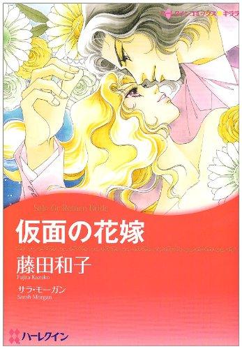仮面の花嫁 (ハーレクインコミックス・キララ)の詳細を見る