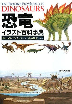 恐竜イラスト百科事典