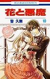 花と悪魔 第10巻 (花とゆめCOMICS)
