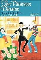 プリンセス・ダイアリー パーティ・プリンセス篇