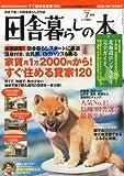 田舎暮らしの本 2011年 07月号 [雑誌]
