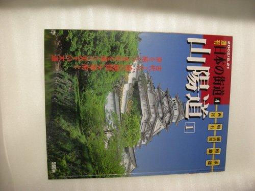 週刊 日本の街道(4)山陽道1