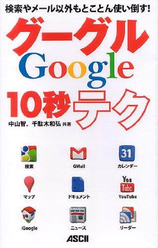 検索やメール以外もとことん使い倒す! グーグル10秒テクの詳細を見る