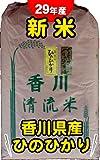 29年産 香川県産ヒノヒカリ 27kg【白米】