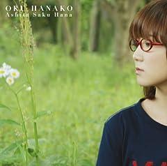 奥華子「変わらないもの」のCDジャケット