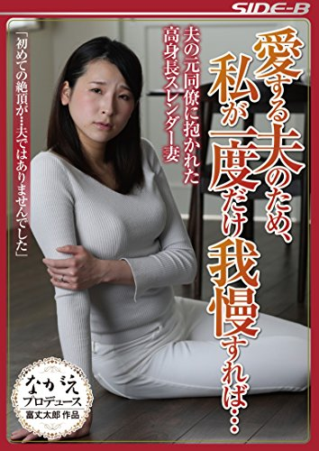 愛する夫のため、私が一度だけ我慢すれば… 夫の元同僚に抱かれた高身長スレンダー妻 ながえスタイル [DVD]