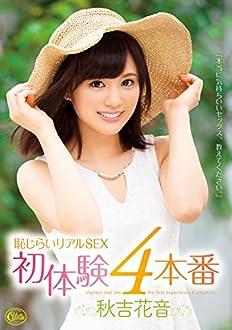 恥じらいSEX 初体験4本番 秋吉花音 マックスエー [DVD]