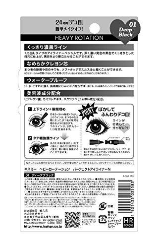 ヘビーローテーションパーフェクトアイライナーN01/ディープブラック 0.35g