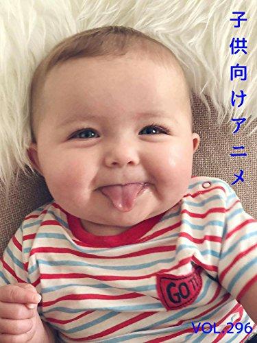 子供向けアニメ VOL. 296