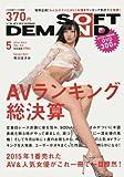 ソフト・オン・デマンドDVD 2016年 05 月号 [雑誌]