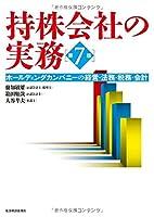 持株会社の実務 第7版: ホールディングカンパニーの経営・法務・税務・会計