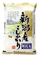 【無洗米】 新潟県産 コシヒカリ 平成30年産 5kg