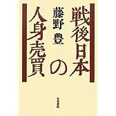 戦後日本の人身売買