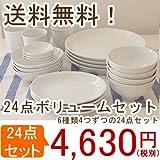 シンプルな白い食器 24点ボリュームセット (6種類4つずつ)