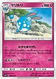 ポケモンカードゲーム/PK-SM8-063 マリルリ C