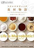 マクロビオティック食材物語 (veggy Books ベジィブック)