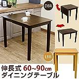 伸長式ダイニングテーブル エクステンションテーブル 【幅60~90cm】 ライトブラウン 木製 アジャスター付き