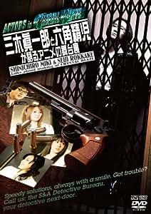 ACTORS inクリスタルブレイズ [DVD]