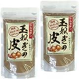 玉ねぎの皮 粉末 100g×2袋セット 国産
