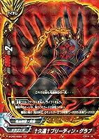 神バディファイト S-CP01 †久遠†プリーディン・グラブ(レア) 神100円ドラゴン | ドラゴンW 竜血師団/武器 アイテム