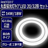 【JC】 iieco (イイエコ) シリーズ 丸型蛍光灯 LED 30W型/32W型セット 口金G10q 昼白色