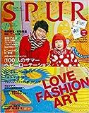 SPUR (シュプール) 2013年 07月号 [雑誌]