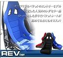 NANIWAYA/ナニワヤ REV(レブ)タイプ フルバケットシート ブラック