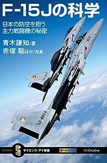 F-15Jの科学 日本の防空を担う主力戦闘機の秘密 (サイエンス・アイ新書)