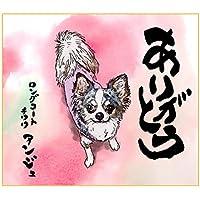 Printon「ありがとう」毛筆文字 愛犬ペットの肖像画(一頭 / 身体全体) 色紙サイズ (デジタル水彩) 作画行程表付き (ピンク)