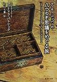 「アーサー・ペッパーの八つの不思議をめぐる旅 (集英社文庫)」販売ページヘ