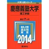 慶應義塾大学(理工学部) (2014年版 大学入試シリーズ)