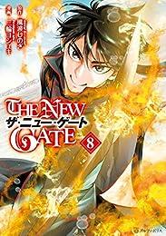 THE NEW GATE8 (アルファポリスCOMICS)