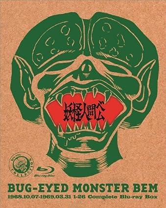妖怪人間ベム<初回放送 オリジナルHDリマスター版>Blu-ray BOX