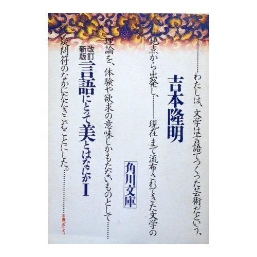 言語にとって美とはなにか 1 改訂新版 (角川文庫 緑501-2)の詳細を見る