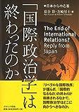 「国際政治学」は終わったのか: 日本からの応答
