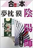 合本 陰陽師(一)?(十二)【文春e-Books】