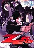 ZERO 始まりの章 7 (ヴァルキリーコミックス)