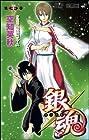 銀魂 第32巻