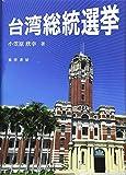 台湾総統選挙