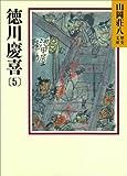 徳川慶喜(5) (山岡荘八歴史文庫)