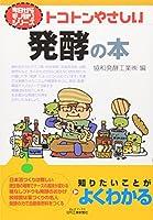 トコトンやさしい発酵の本 (B&Tブックス―今日からモノ知りシリーズ)