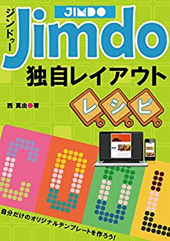 [西 真由]のJimdo独自レイアウトレシピ: Jimdoでオリジナルテンプレートをつくろう