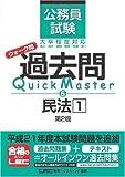 公務員試験 ウォーク問 過去問 Quick Master  民法1<第2版>