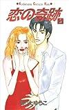 恋の奇跡(5) (Kissコミックス)