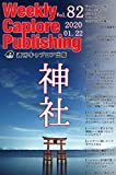 週刊キャプロア出版(第82号):神社