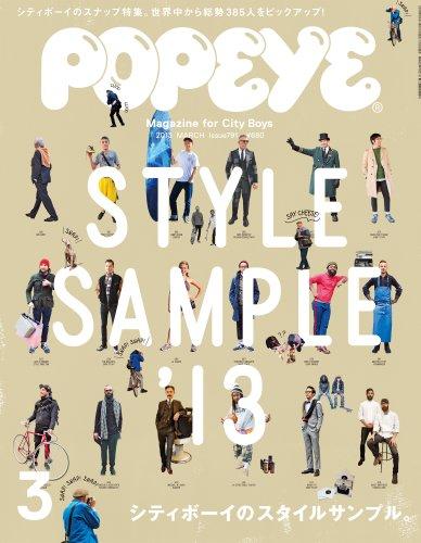POPEYE (ポパイ) 2013年 03月号 [雑誌]の詳細を見る